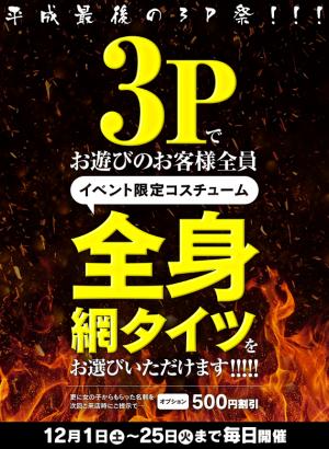 平成最後の3P祭り!