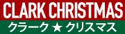 クラーククリスマス