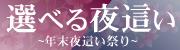 選べる夜這い〜年末夜這い祭り〜