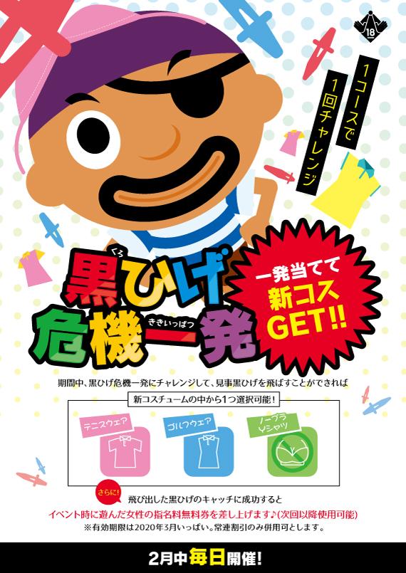 黒ひげ危機一髪 〜1発当てて新コスゲット!〜