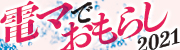 電マでおもらし2021!