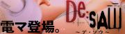 DE:SAW〜デソウ〜