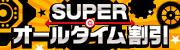 SUPERオールタイム割引